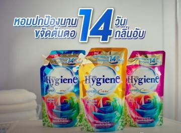 หอมนาน เอาอยู่ทุกกลิ่นอับ (Hygiene Expert Care - TVC)