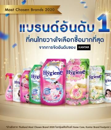 ไฮยีน แบรนด์ยืน 1 ที่คนไทยไว้วางใจเลือกซื้อมากที่สุด 2 ปีซ้อน!